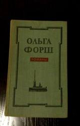 Ольга Форш Романы
