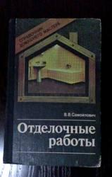 В.В. Самойлович Отделочные работы