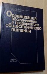 Н.А. Пятницкая,  Б.Г. Лазарев Организация обслуживания обществ. питания