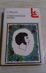 А. Мицкевич Стихотворения и поэмы