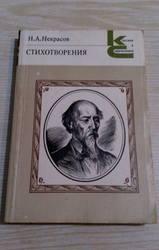 Н.А. Некрасов Стихотворения