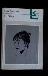 Анна Ахматова Лирика