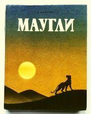 Маугли. Автор Редьярд Джозеф Киплинг