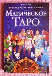 Магическое Таро. Автор: Барбара Мур